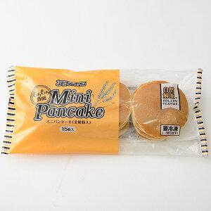 (地域限定送料無料)業務用 お店のための 自然解凍ミニパンケーキ(全粒粉入り)20g×15枚 1ケース(16入)(計240枚)(冷凍)(295340000ck)