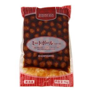 (地域限定送料無料)業務用 (単品) お店のための ミートボール(たれつき) 冷凍 1kg 3袋(計3袋)(冷凍)(295347000sx3k)