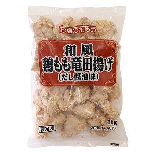 (地域限定送料無料)業務用 (単品) お店のための 和風鶏もも竜田揚げ(だし醤油味)冷凍 1kg 3袋(計3袋)(冷凍)(295370000sx3k)