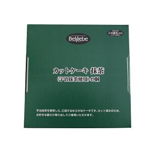 (地域限定送料無料)業務用 ベルリーベ カットケーキ 抹茶(宇治抹茶使用)冷凍 49個 1ケース(6入)(計294個)(冷凍)(295389000ck)