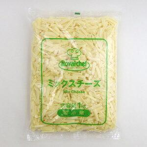 (地域限定送料無料)業務用 ロイヤルシェフ ミックスチーズ 1kg 1ケース(10入)(冷蔵)(710226000ck)