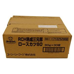(地域限定送料無料) ロイヤルシェフ 熟成三元豚ロースカツ冷凍 80g 30コ入り(冷凍)(713252000ck)