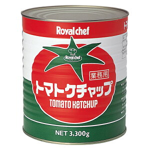 (地域限定送料無料)業務用 ロイヤルシェフ トマトケチャップ 1号缶 1ケース(6入)(常温)(740120000c)