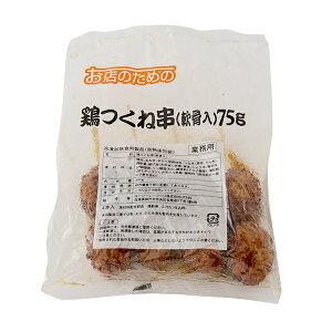 (地域限定送料無料)業務用 (単品) お店のための 鶏つくね串(軟骨入) 75g×4本 1袋(計4本)(冷凍)(760721000sk)