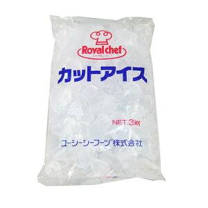 (地域限定送料無料)業務用 (単品) ロイヤルシェフ カットアイス 3kg 3袋(計3袋)(冷凍)(769052000sx3k)
