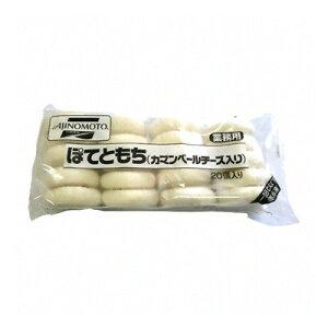 (地域限定送料無料) (単品) 業務用 味の素 ぽてともち(カマンベールチーズ入) 40g×20個(冷凍) (778144000sk)