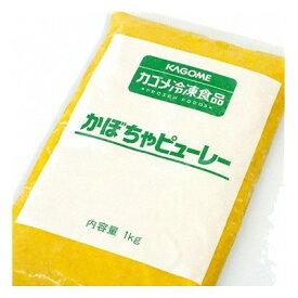 (地域限定送料無料) (単品) 業務用 カゴメ かぼちゃピューレー 1kg(冷凍) (779200335sk)