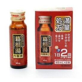 (第2類医薬品)阪本漢法の葛根湯内服液2 45ml×2葛根湯内服液 葛根湯 漢方 風邪のひきはじめに