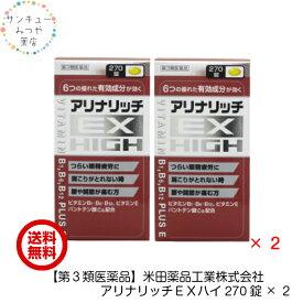 第3類医薬品アリナリッチEXハイ 270錠×2個セット