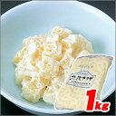 北欧サラダ(1kg)業務用サイズ《冷凍》