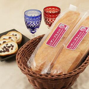 レザンアルメット(3本入り)【フランスパン・レーズンバター入り】《冷凍》