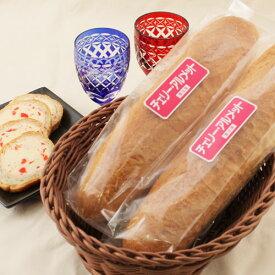 チェリーアルメット(3本入り)【フランスパン・チェリーバター入り】《冷凍》