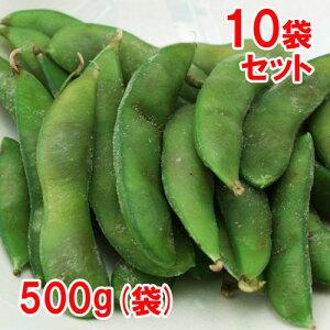 黒豆枝豆(塩茹で)5kg(500g×10袋セット)【業務用】《冷凍》
