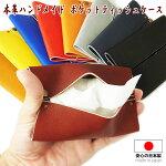 ポケットティッシュケース本革日本製メンズレディース牛革オイルレザーハンドメイドポケットティッシュカバー
