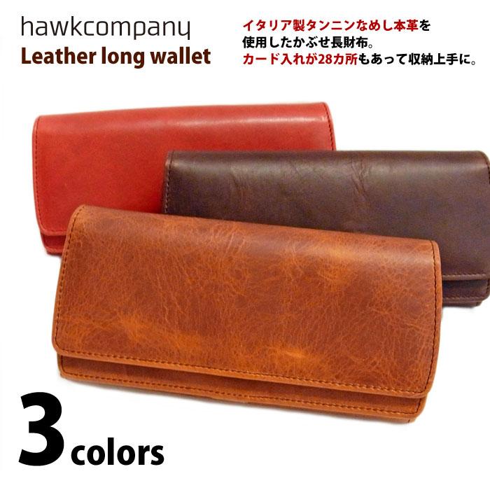 Hawk Company ホークカンパニー 財布 カード収納大容量 イタリア製本革使用 メンズ レディース FAUCON [小銭入れ付き/長財布/ウォレット/サイフ/さいふ/皮/レザー/ブランド/プレゼント/ギフト/記念日/誕生日]