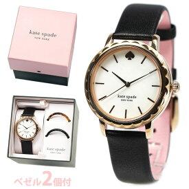 ケイトスペード 腕時計 レディース KATE SPADE モーニングサイド KSW1556B 交換ベゼル2個付 34mm