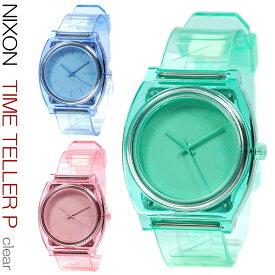 ニクソン 腕時計 タイムテラー NIXON TIME TELLER P クリアカラー ユニセックス 選べる3色 A1193143 A1193145 A1193146