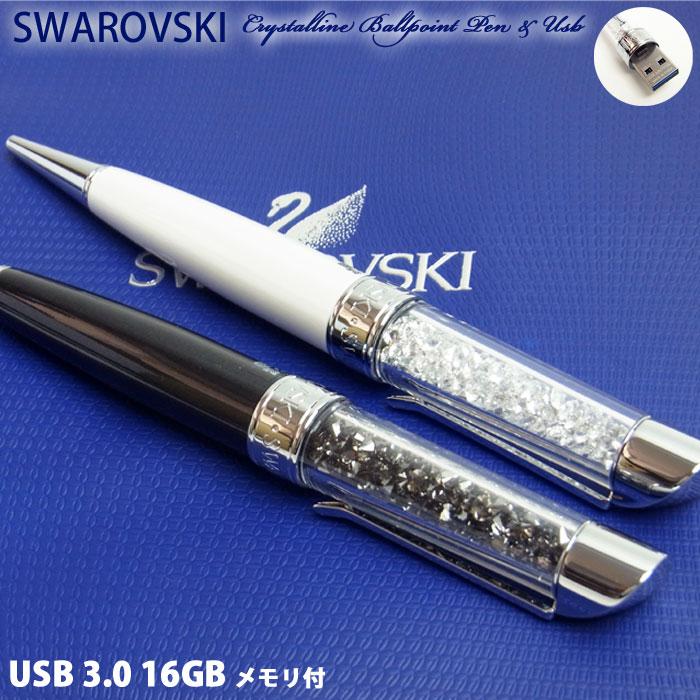 スワロフスキー SWAROVSKI ボールペン Active Crystals アクティブクリスタルズ クリスタルライン USBメモリ付 ツイスト式 シルバーナイト/ホワイト 5064570 5064569
