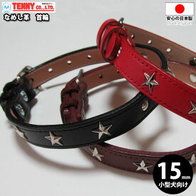 テニー 首輪 犬 本革100% 日本製 【15mm幅/小型犬用/首廻り27-33cm】