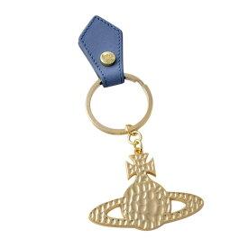 ヴィヴィアンウエストウッド キーホルダー Vivienne WestWood 321571 BLUE オーブ キーリング バッグチャーム GADGET HAMMERED ORB GOLD