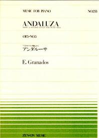 ○【楽譜】【ピアノピース】全音ピアノピースNo.233グラナドス/アンダルーサ(Op.37-No.5)「12のスペイン舞曲」から