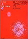 ○【楽譜】【ピアノ教本】トンプソン/現代ピアノ教本 1