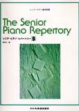 ○【楽譜】【ピアノ教本】シニア・ピアノ・レパートリー B(2491/シニア・ピアノ教本併用)