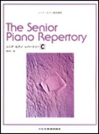 ○【楽譜】【ピアノ教本】シニア・ピアノ・レパートリー C(12736/シニア・ピアノ教本併用)