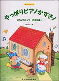 【ゆうパケット・送料無料】【楽譜】【ピアノ教本】やっぱりピアノがすき!/ブルクミュラー併用曲集(2656/楽しいレッスン)