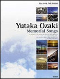 ○【楽譜】【ピアノスコア】尾崎豊/MEMORIAL SONGS(14112/PLAY ON THE PIANO/ピアノ弾き語り)