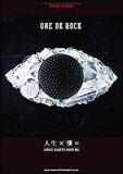 ○【楽譜】【バンドスコア】ONE OK ROCK/人生×僕=