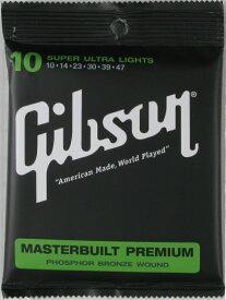 *【Gibson(ギブソン)】【アコースティックギター弦】Masterbuilt Premium SAG-MB10 (フォスファーブロンズ弦・10-47)