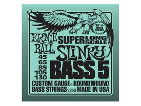 *【ネコポス便発送・代引不可】【ERNIE BALL(アーニーボール) ベース弦】Super Long Scale Slinky Bass 5-String 2850(5弦ベース用) 045-130