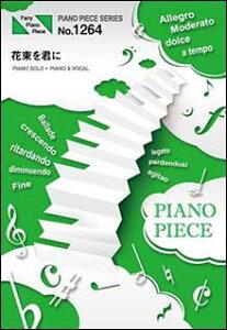 ○【楽譜】【ピアノピース】花束を君に(ピアノ・ピース 1264)