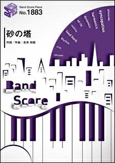 ○【楽譜】【バンドピース】砂の塔/THE YELLOW MONKEY