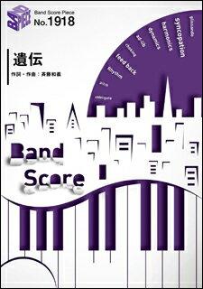 ○【楽譜】【バンドピース】遺伝/斉藤和義