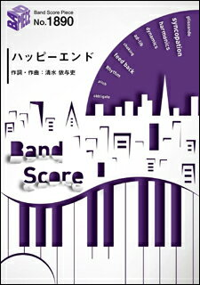 ○【楽譜】【バンドピース】ハッピーエンド/back number