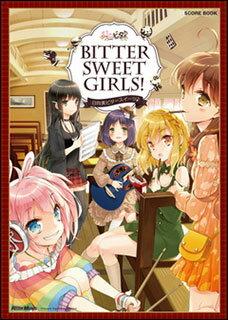 ○【楽譜】【バンドスコア】【宅配便発送】日向美ビタースイーツ♪/BITTER SWEET GIRLS !
