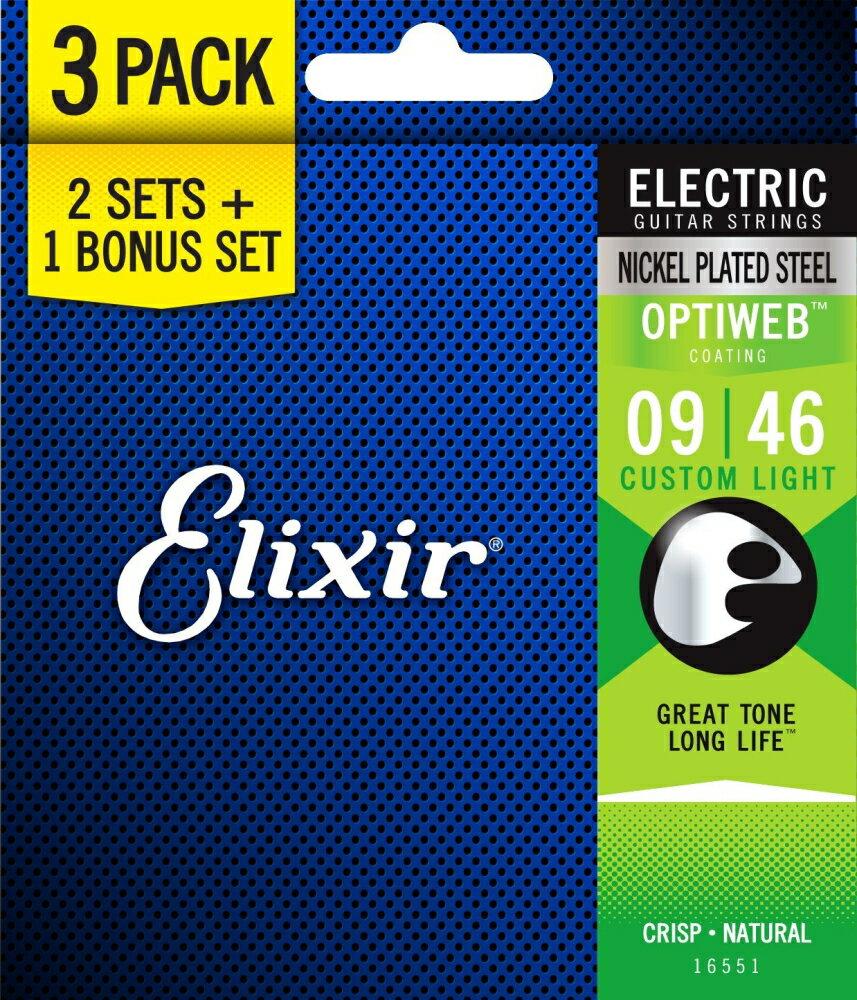 【Elixir エリクサー】 エレキギター弦 2セット+1ボーナスセット OPTIWEB Custom Light .009-.046 #16551 (19027 3個セット)