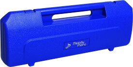 KC 鍵盤ハーモニカ (メロディーピアノ) P3001-32K専用ケース ブルー P3001-CASE/BL