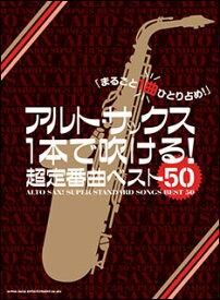 【楽譜】アルト・サックス1本で吹ける!超定番曲ベスト50