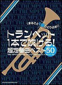 【楽譜】トランペット1本で吹ける!超定番曲ベスト50