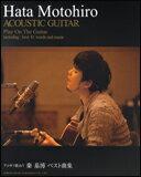 【楽譜】【ギター曲集】【ネコポス可能】アコギで歌おう 秦基博/ベスト曲集(やさしく弾ける!!/色付きコード譜)