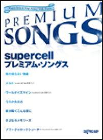 【楽譜】【ピアノスコア】【宅配便配送!】supercell/プレミアム・ソングス(ピアノ・ソロ&ピアノ弾き語り)