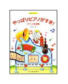 ○【楽譜】【ピアノ教本】やっぱりピアノがすき!アニメ名曲集(12716/楽しいレッスン)