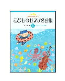 ○【楽譜】【ピアノ教本】きらきらピアノ こどものピアノ名曲集 4(170604/ブルクミュラー程度)