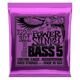 【ネコポス便】【ERNIE BALL(アーニーボール) ベース弦】ベース弦 5弦 パワー (50-135) 2821 Power Slinky Bass 5