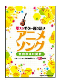 【楽譜】【宅配便配送!】歌えるギター弾き語りアニメソングス〜全曲歌メロ掲載〜