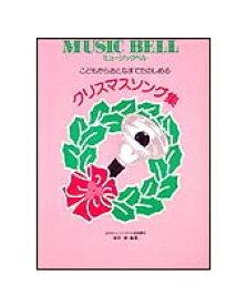 【楽譜】【ネコポス便配送可能!】ミュージックベル/クリスマス・ソング集(こどもからおとなまでたのしめる)