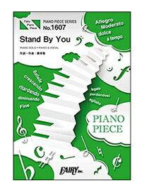【楽譜】【ピアノピース】Stand By You/Official髭男dism(ピアノ・ピース 1607)